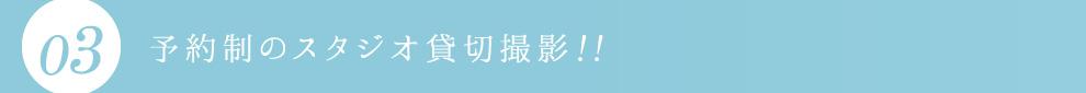 03.予約制のスタジオ貸切撮影!!