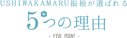 USHIWAKAMARU振袖が選ばれる5つの理由